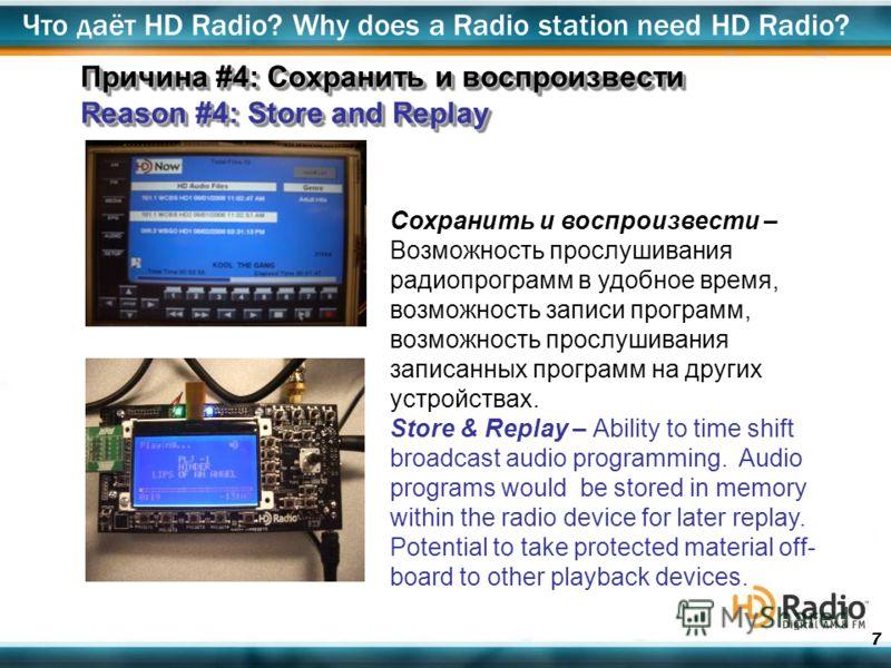 7 Причина #4: Сохранить и воспроизвести Reason #4: Store and Replay Что даёт HD Radio? Why does a Radio station need HD Radio? Сохранить и воспроизвести – Возможность прослушивания радиопрограмм в удобное время, возможность записи программ, возможнос