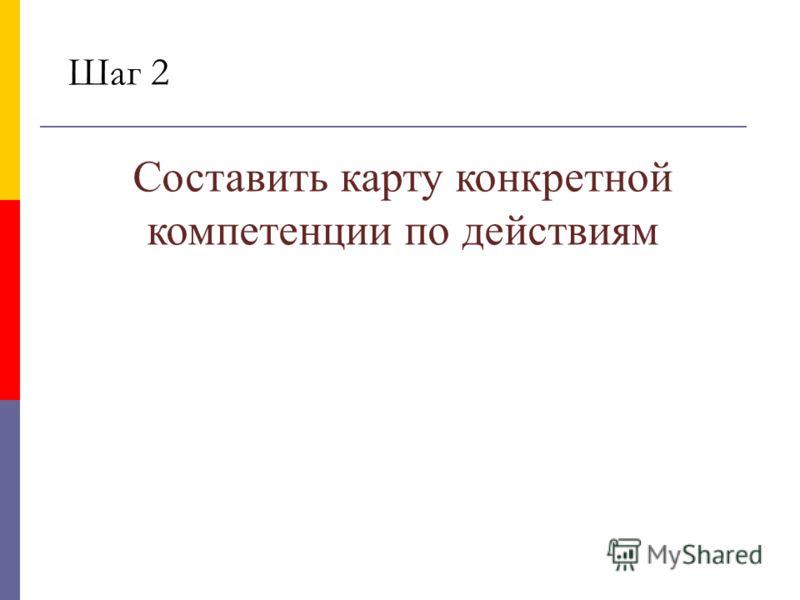 Шаг 2 Составить карту конкретной компетенции по действиям