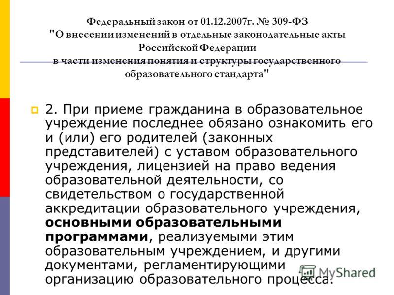 Федеральный закон от 01.12.2007г. 309-ФЗ