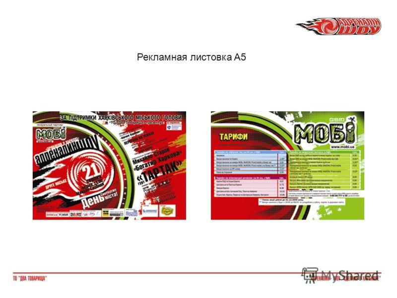 Рекламная листовка A5