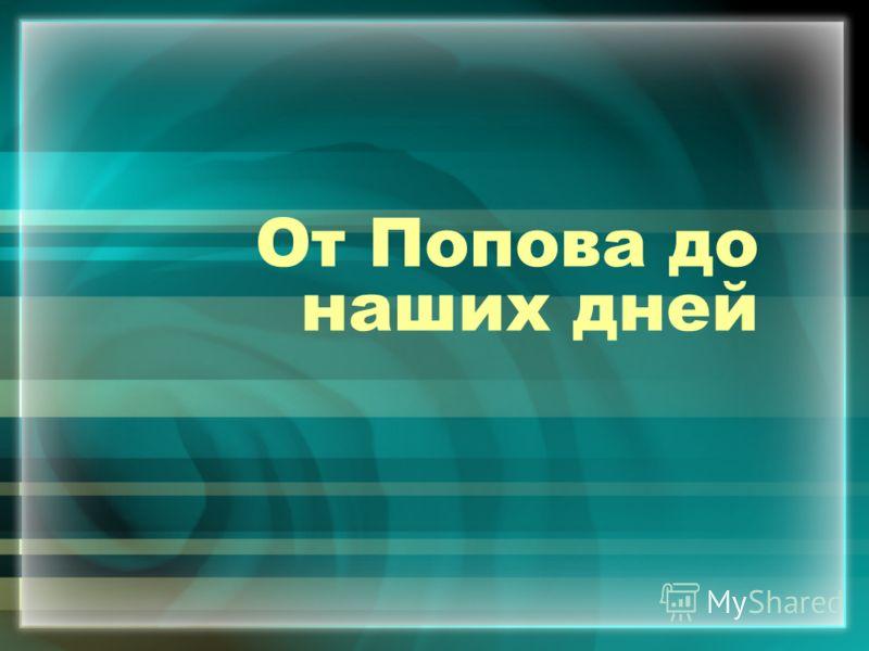 От Попова до наших дней