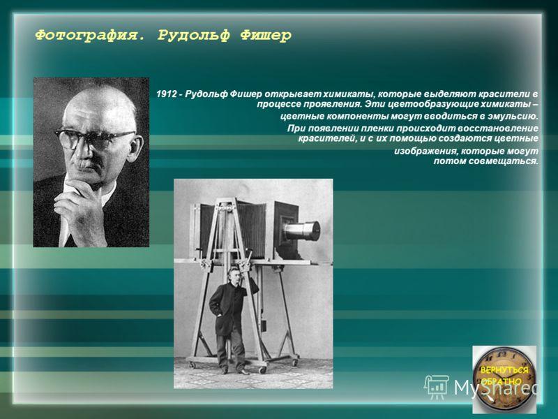 1912 - Рудольф Фишер открывает химикаты, которые выделяют красители в процессе проявления. Эти цветообразующие химикаты – цветные компоненты могут вводиться в эмульсию. При появлении пленки происходит восстановление красителей, и с их помощью создают