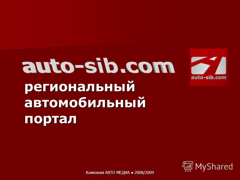 Компания АВТО МЕДИА 2008/2009 региональный автомобильный портал