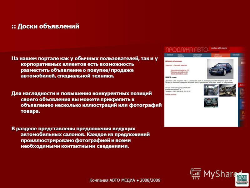 Компания АВТО МЕДИА 2008/2009 :: Доски объявлений На нашем портале как у обычных пользователей, так и у корпоративных клиентов есть возможность разместить объявление о покупке/продаже автомобилей, специальной техники. Для наглядности и повышения конк