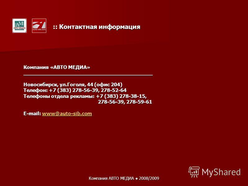 Компания АВТО МЕДИА 2008/2009 :: Контактная информация :: Контактная информация Компания «АВТО МЕДИА» __________________________________________ Новосибирск, ул.Гоголя, 44 (офис 204) Телефон: +7 (383) 278-56-39, 278-52-64 Телефоны отдела рекламы: +7