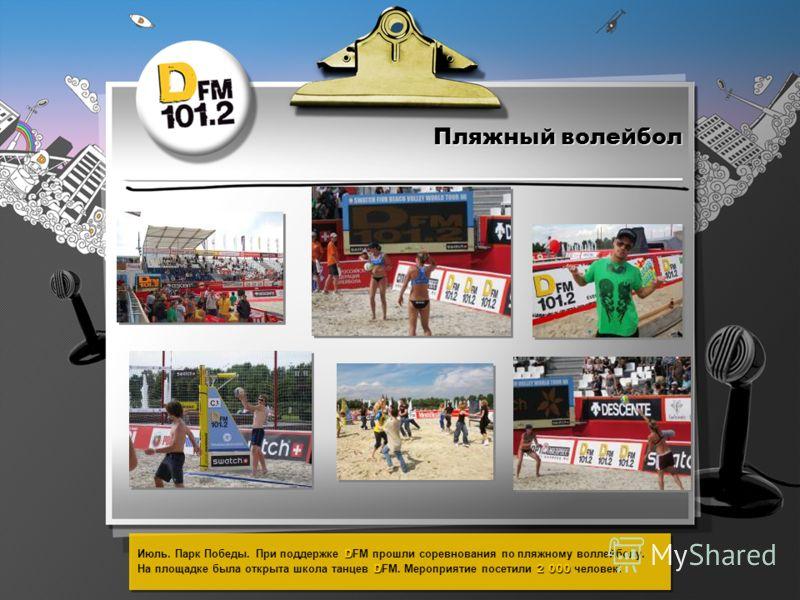 Пляжный волейбол D D2 000 Июль. Парк Победы. При поддержке D FM прошли соревнования по пляжному воллейболу. На площадке была открыта школа танцев D FM. Мероприятие посетили 2 000 человек!