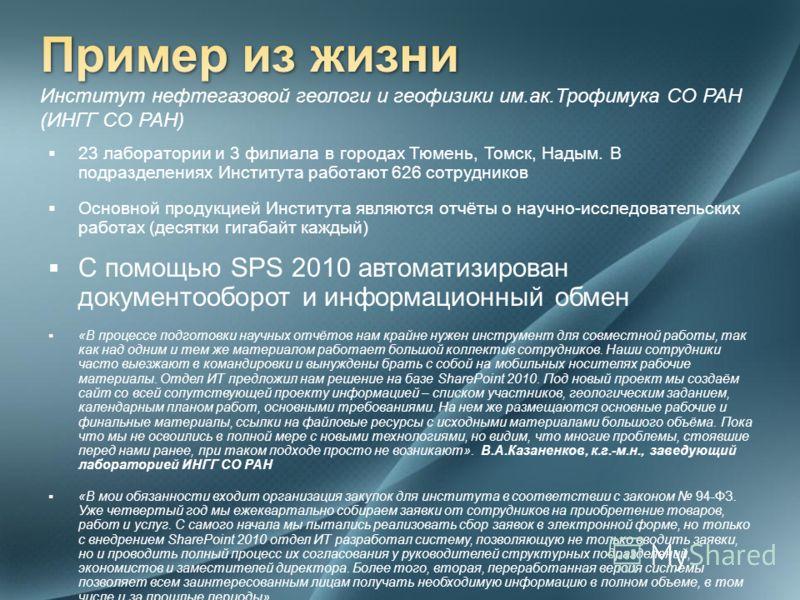 23 лаборатории и 3 филиала в городах Тюмень, Томск, Надым. В подразделениях Института работают 626 сотрудников Основной продукцией Института являются отчёты о научно-исследовательских работах (десятки гигабайт каждый) С помощью SPS 2010 автоматизиров