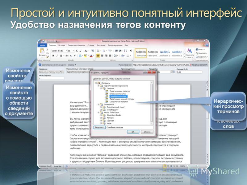 Изменение свойств в представле- нии Office Backstage При вводе предлагаются варианты ключевых слов Изменение свойств с помощью области сведений о документе Иерархичес- кий просмотр терминов