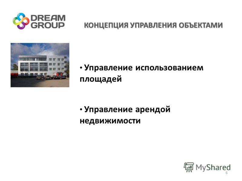 КОНЦЕПЦИЯ УПРАВЛЕНИЯ ОБЪЕКТАМИ Управление использованием площадей Управление арендой недвижимости 6
