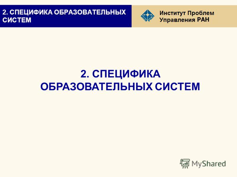 РАН 2. СПЕЦИФИКА ОБРАЗОВАТЕЛЬНЫХ СИСТЕМ