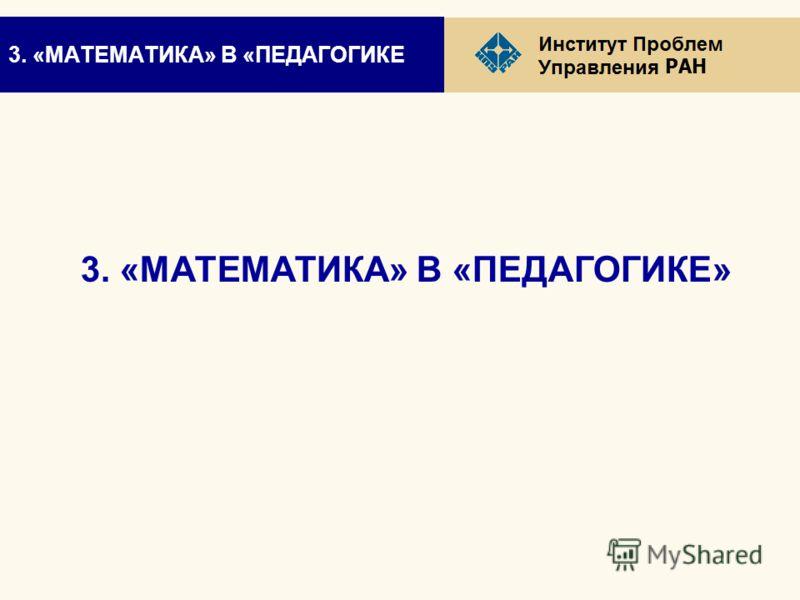 РАН 3. «МАТЕМАТИКА» В «ПЕДАГОГИКЕ 3. «МАТЕМАТИКА» В «ПЕДАГОГИКЕ»