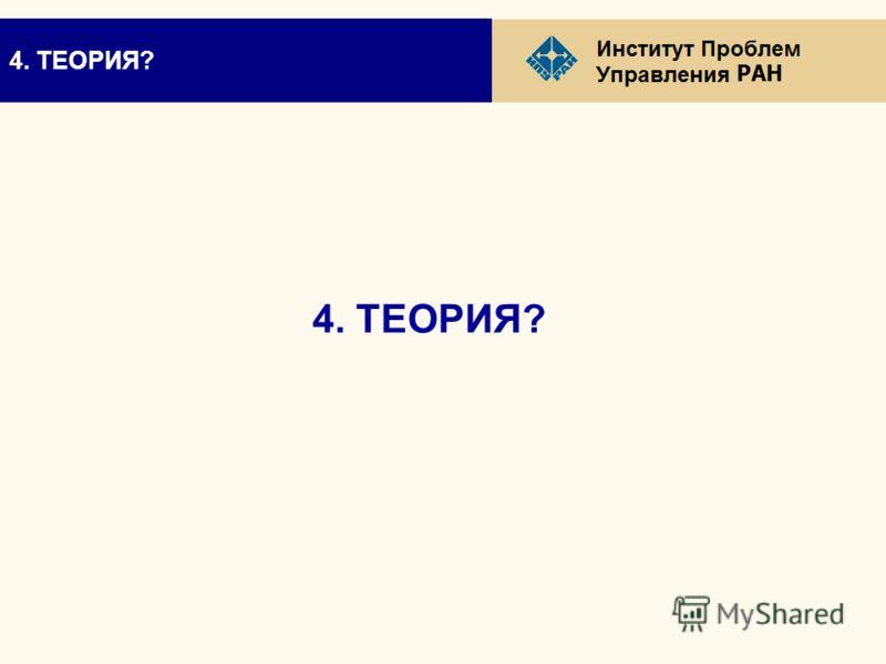 РАН 4. ТЕОРИЯ?