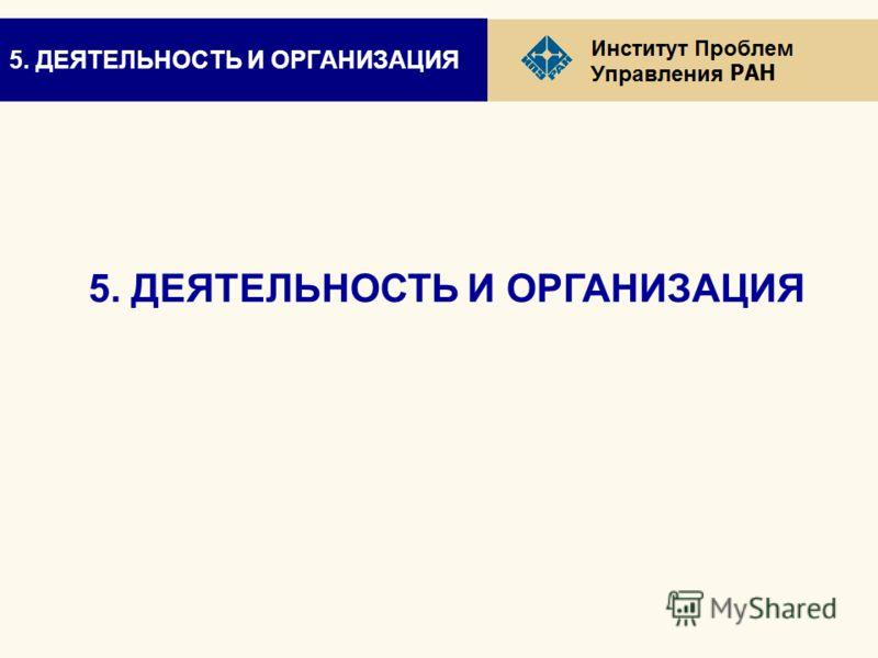 РАН 5. ДЕЯТЕЛЬНОСТЬ И ОРГАНИЗАЦИЯ