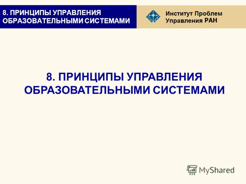 РАН 8. ПРИНЦИПЫ УПРАВЛЕНИЯ ОБРАЗОВАТЕЛЬНЫМИ СИСТЕМАМИ