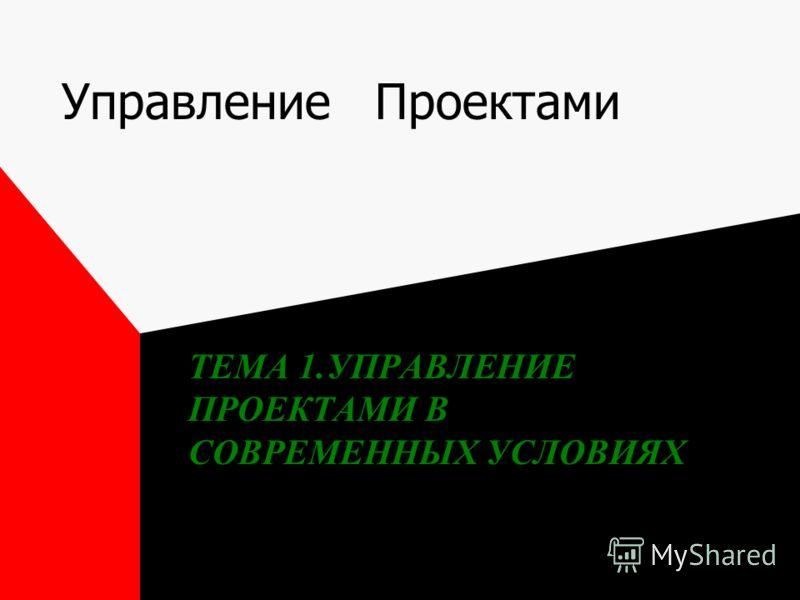 Управление Проектами ТЕМА 1.УПРАВЛЕНИЕ ПРОЕКТАМИ В СОВРЕМЕННЫХ УСЛОВИЯХ