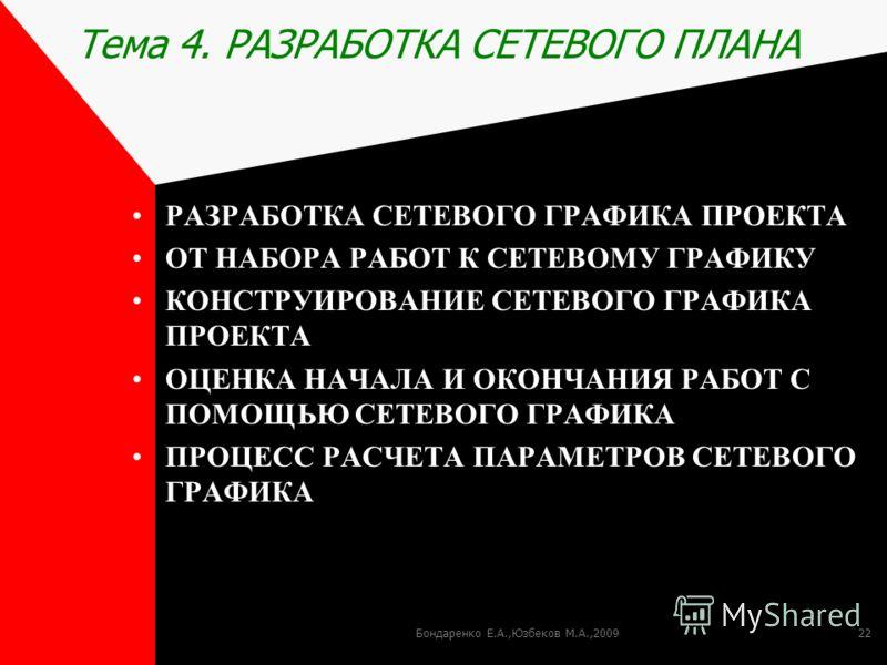 Бондаренко Е.А.,Юзбеков М.А.,200922 Тема 4. РАЗРАБОТКА СЕТЕВОГО ПЛАНА РАЗРАБОТКА СЕТЕВОГО ГРАФИКА ПРОЕКТА ОТ НАБОРА РАБОТ К СЕТЕВОМУ ГРАФИКУ КОНСТРУИРОВАНИЕ СЕТЕВОГО ГРАФИКА ПРОЕКТА ОЦЕНКА НАЧАЛА И ОКОНЧАНИЯ РАБОТ С ПОМОЩЬЮ СЕТЕВОГО ГРАФИКА ПРОЦЕСС Р