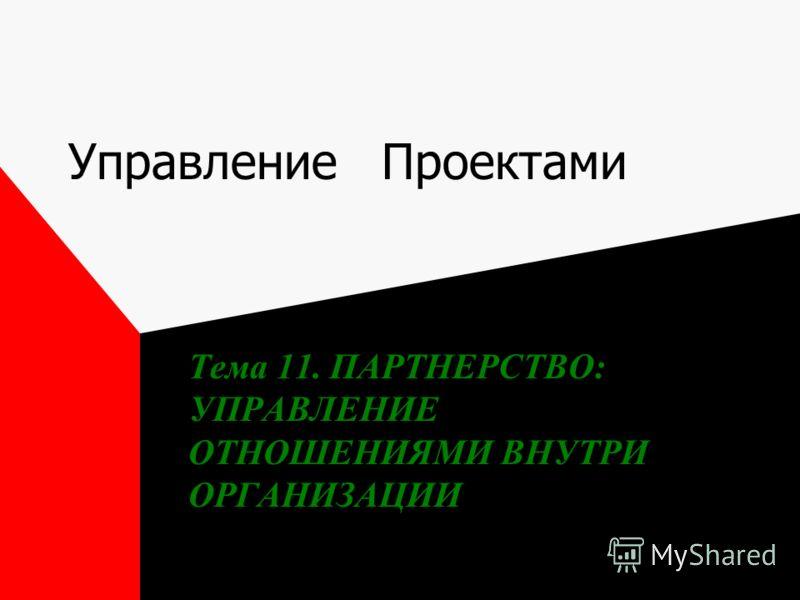 Управление Проектами Тема 11. ПАРТНЕРСТВО: УПРАВЛЕНИЕ ОТНОШЕНИЯМИ ВНУТРИ ОРГАНИЗАЦИИ