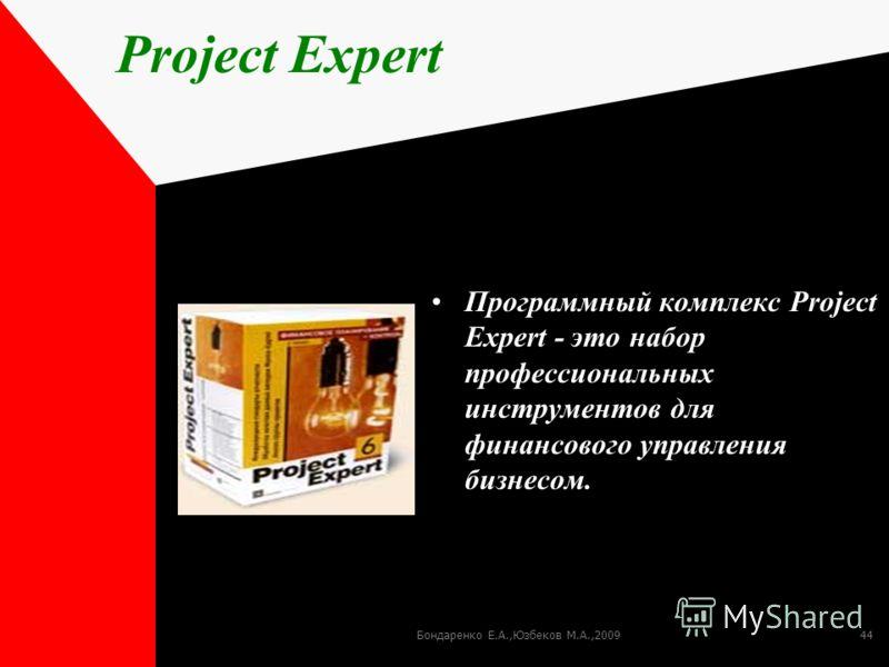 Бондаренко Е.А.,Юзбеков М.А.,200944 Project Expert Программный комплекс Project Expert - это набор профессиональных инструментов для финансового управления бизнесом.
