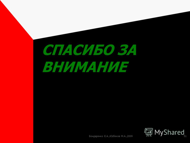 Бондаренко Е.А.,Юзбеков М.А.,200951 СПАСИБО ЗА ВНИМАНИЕ