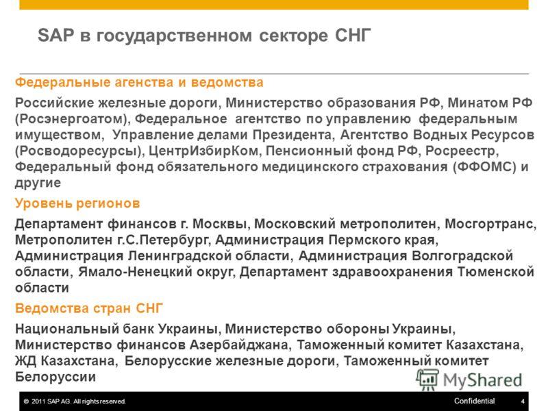 ©2011 SAP AG. All rights reserved.4 Confidential SAP в государственном секторе СНГ Федеральные агенства и ведомства Российские железные дороги, Министерство образования РФ, Минатом РФ (Росэнергоатом), Федеральное агентство по управлению федеральным и
