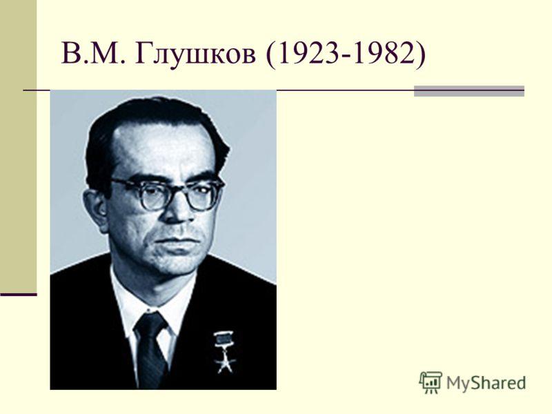 В.М. Глушков (1923-1982)