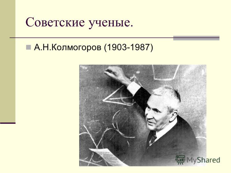 Советские ученые. А.Н.Колмогоров (1903-1987)