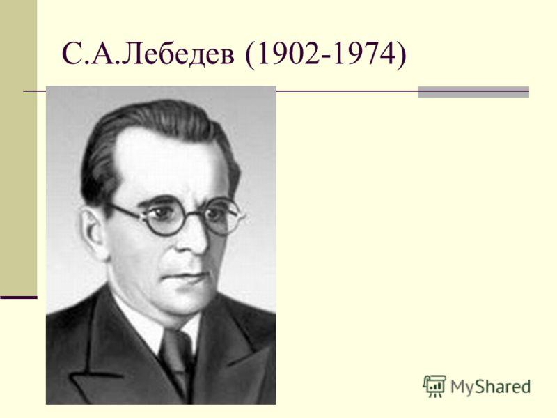 С.А.Лебедев (1902-1974)