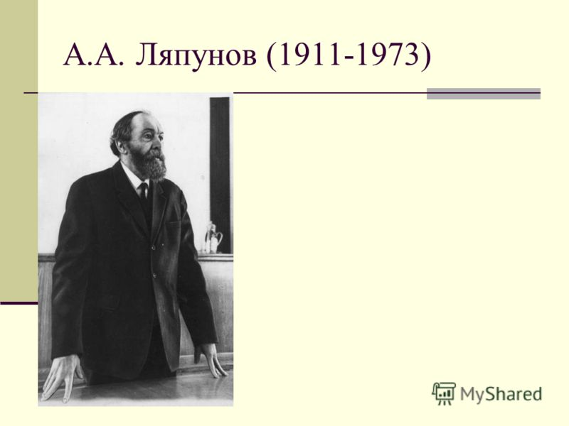А.А. Ляпунов (1911-1973)