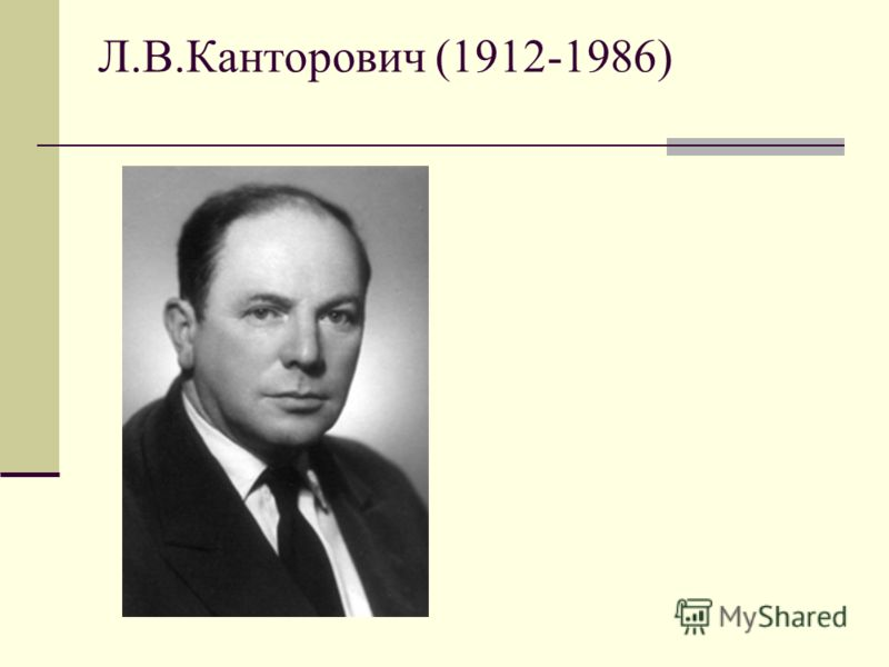 Л.В.Канторович (1912-1986)