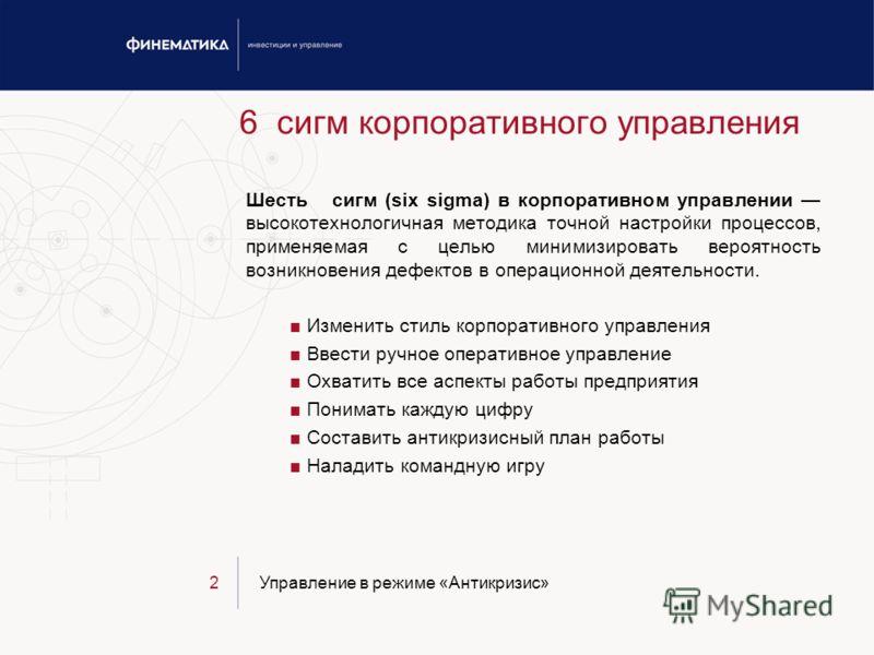 2 6 сигм корпоративного управления Шесть сигм (six sigma) в корпоративном управлении высокотехнологичная методика точной настройки процессов, применяемая с целью минимизировать вероятность возникновения дефектов в операционной деятельности. Изменить