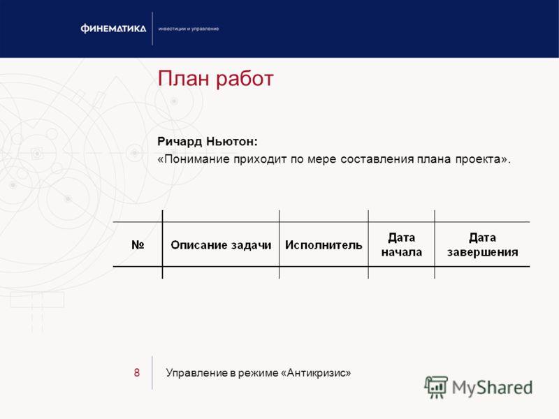 Управление в режиме «Антикризис»8 План работ Ричард Ньютон: «Понимание приходит по мере составления плана проекта».