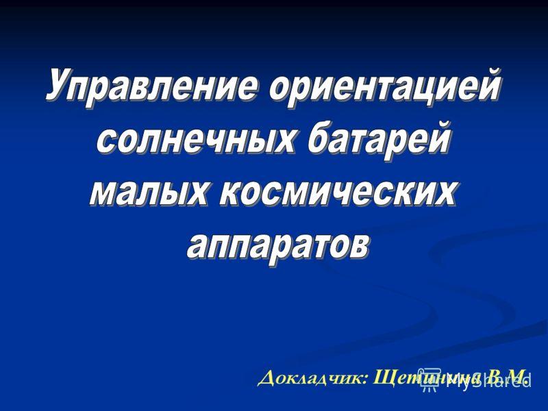Докладчик: Щетинина В.М.