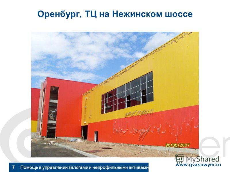 www.gvasawyer.ru Помощь в управлении залогами и непрофильными активами 7 Оренбург, ТЦ на Нежинском шоссе