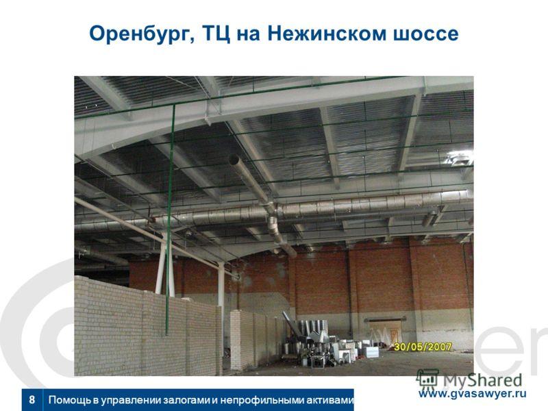 www.gvasawyer.ru Помощь в управлении залогами и непрофильными активами 8 Оренбург, ТЦ на Нежинском шоссе