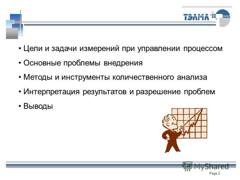 Page 2 Цели и задачи измерений при управлении процессом Основные проблемы внедрения Методы и инструменты количественного анализа Интерпретация результатов и разрешение проблем Выводы