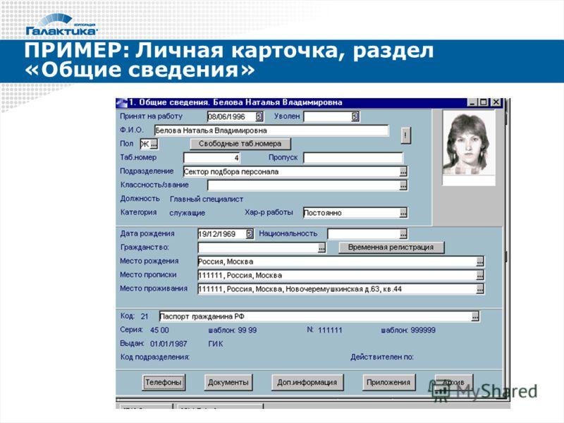 ПРИМЕР: Личная карточка, раздел «Общие сведения»