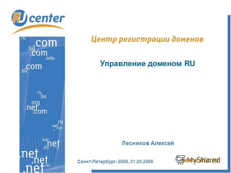 Управление доменом RU Санкт-Петербург- 2006, 31.05.2006 Лесников Алексей