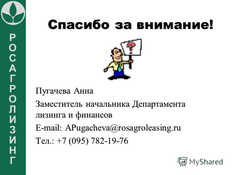 Спасибо за внимание! Пугачева Анна Заместитель начальника Департамента лизинга и финансов E-mail: APugacheva@rosagroleasing.ru Тел.: +7 (095) 782-19-76