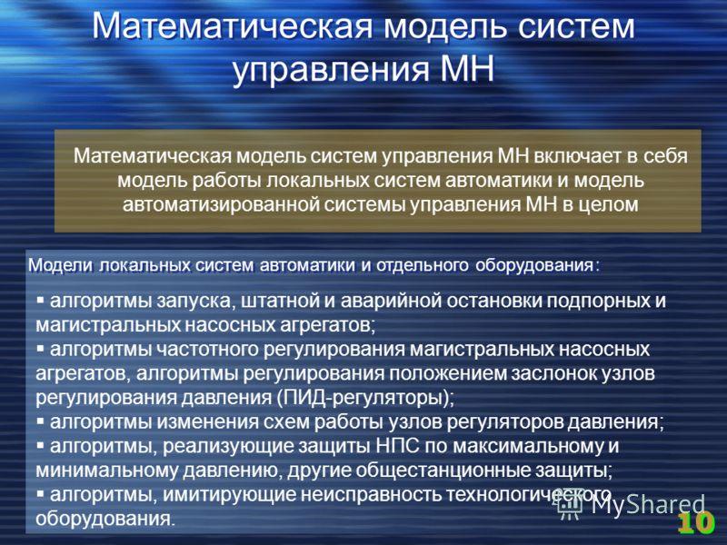 Математическая модель систем управления МН включает в себя модель работы локальных систем автоматики и модель автоматизированной системы управления МН в целом Модели локальных систем автоматики и отдельного оборудования : алгоритмы запуска, штатной и
