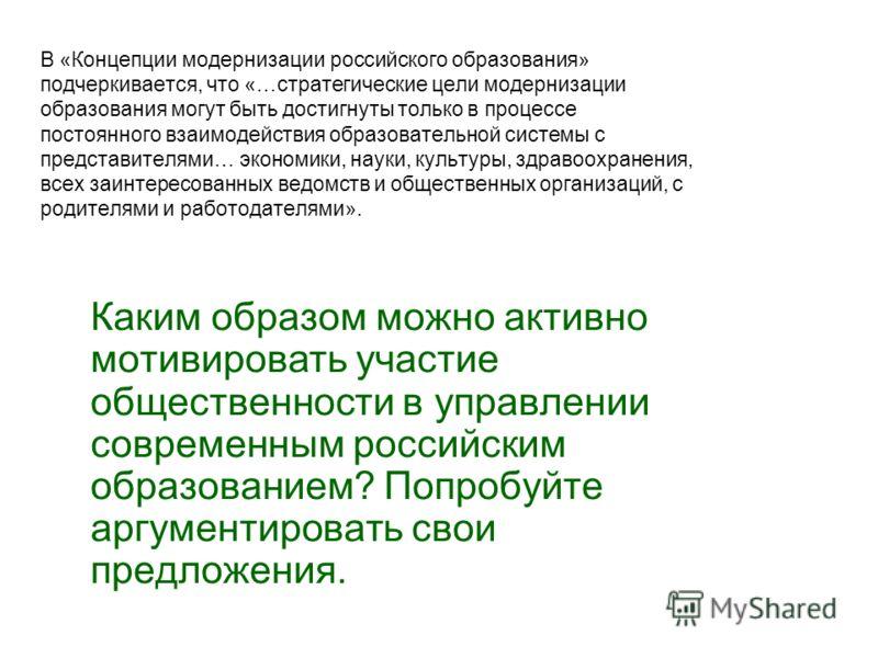 В «Концепции модернизации российского образования» подчеркивается, что «…стратегические цели модернизации образования могут быть достигнуты только в процессе постоянного взаимодействия образовательной системы с представителями… экономики, науки, куль