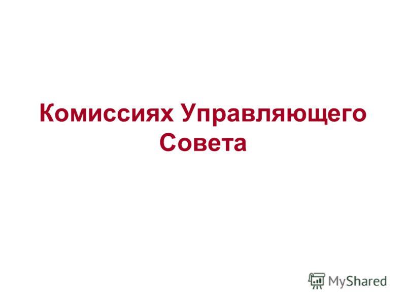 Комиссиях Управляющего Совета