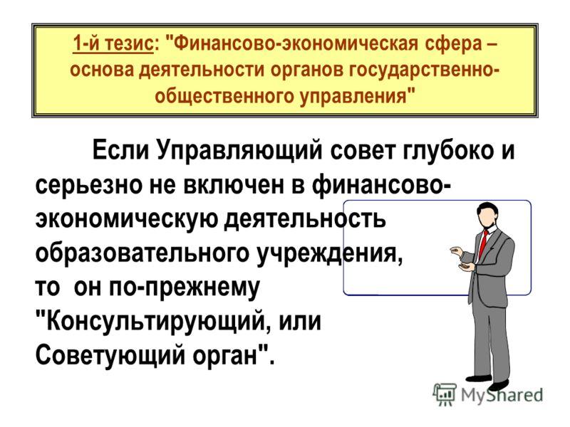 Если Управляющий совет глубоко и серьезно не включен в финансово- экономическую деятельность образовательного учреждения, то он по-прежнему