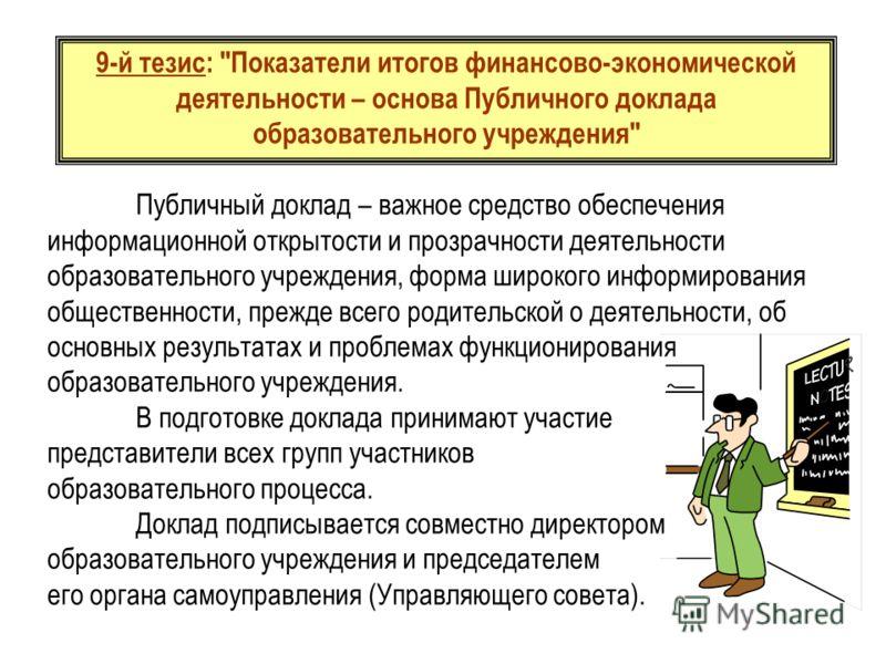9-й тезис: