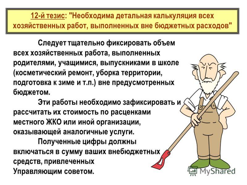 12-й тезис:
