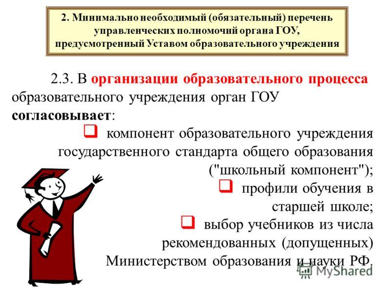 2.3. В организации образовательного процесса образовательного учреждения орган ГОУ согласовывает: компонент образовательного учреждения государственного стандарта общего образования (