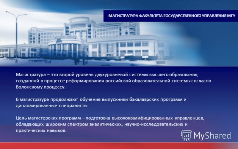 Магистратура – это второй уровень двухуровневой системы высшего образования, созданной в процессе реформирования российской образовательной системы согласно Болонскому процессу. В магистратуре продолжают обучение выпускники бакалаврских программ и ди