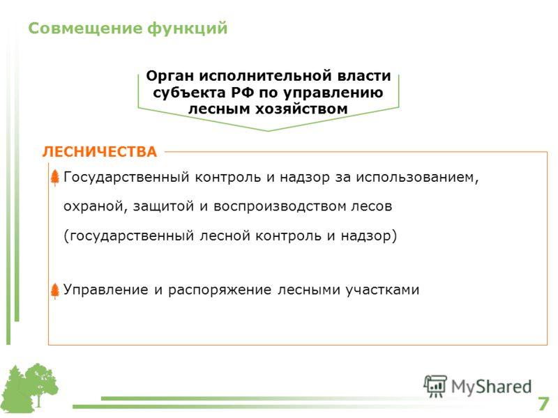 7 Совмещение функций Орган исполнительной власти субъекта РФ по управлению лесным хозяйством ЛЕСНИЧЕСТВА Государственный контроль и надзор за использованием, охраной, защитой и воспроизводством лесов (государственный лесной контроль и надзор) Управле