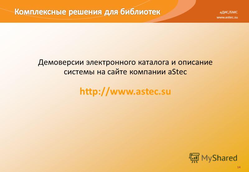 14 www.astec.su aДИС/БМС 14 Демоверсии электронного каталога и описание системы на сайте компании aStec http://www.astec.su