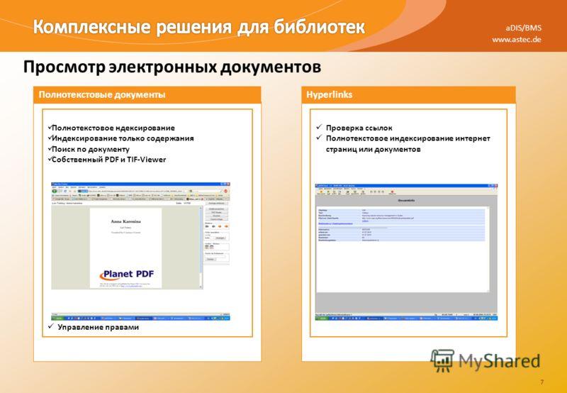 Просмотр электронных документов www.astec.de aDIS/BMS 7 HyperlinksПолнотекстовые документы Полнотекстовое ндексирование Индексирование только содержания Поиск по документу Собственный PDF и TIF-Viewer Управление правами Проверка ссылок Полнотекстовое
