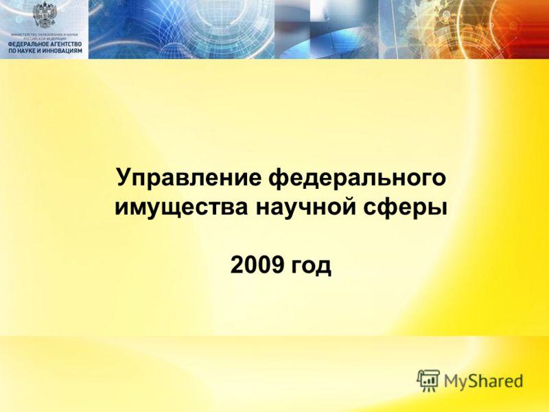Управление федерального имущества научной сферы 2009 год
